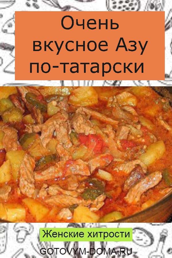 Очень вкусное Азу по-татарски
