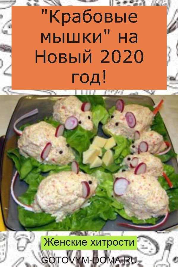 """Крабовые мышки"" на Новый 2020 год!"