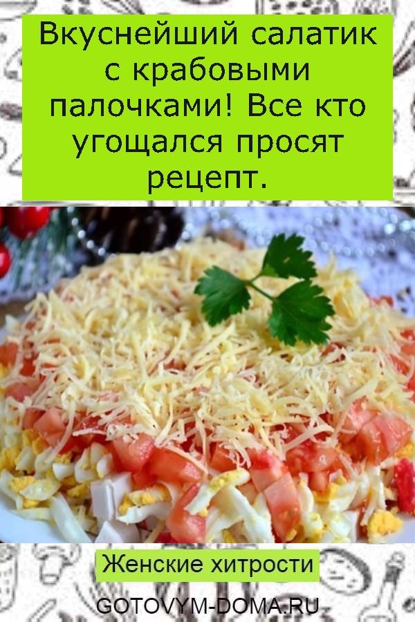 Вкуснейший салатик с крабовыми палочками! Все кто угощался просят рецепт.