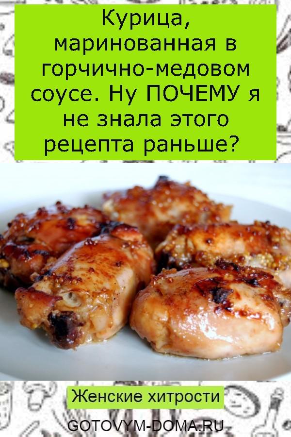 Курица, маринованная в горчично-медовом соусе. Ну ПОЧЕМУ я не знала этого рецепта раньше?
