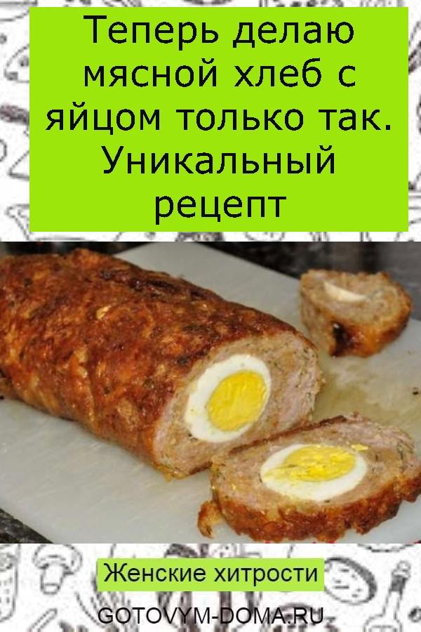 Теперь делаю мясной хлеб с яйцом только так. Уникальный рецепт