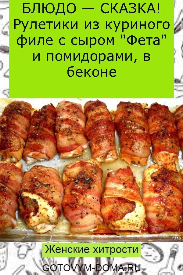 """БЛЮДО — СКАЗКА! Рулетики из куриного филе с сыром """"Фета"""" и помидорами, в беконе"""
