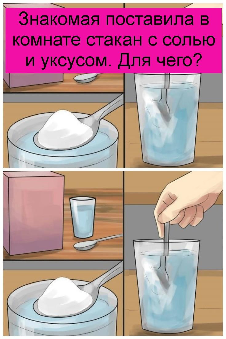 Знакомая поставила в комнате стакан с солью и уксусом. Для чего 4
