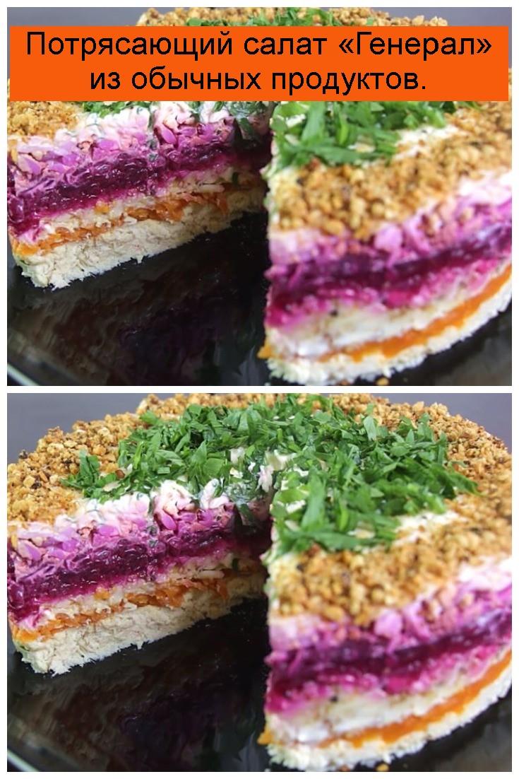 Потрясающий салат «Генерал» из обычных продуктов 4