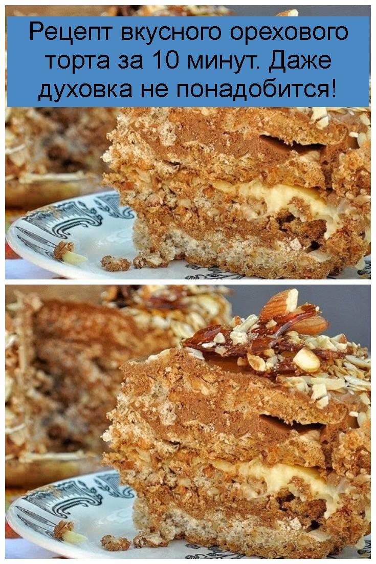 Рецепт вкусного орехового торта за 10 минут. Даже духовка не понадобится 4