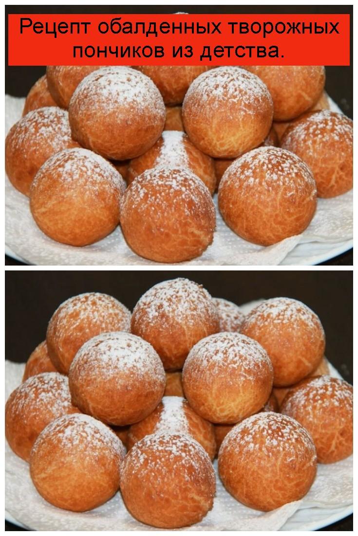 Рецепт обалденных творожных пончиков из детства 4