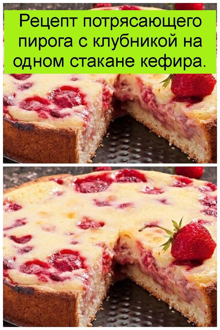 Рецепт потрясающего пирога с клубникой на одном стакане кефира 4