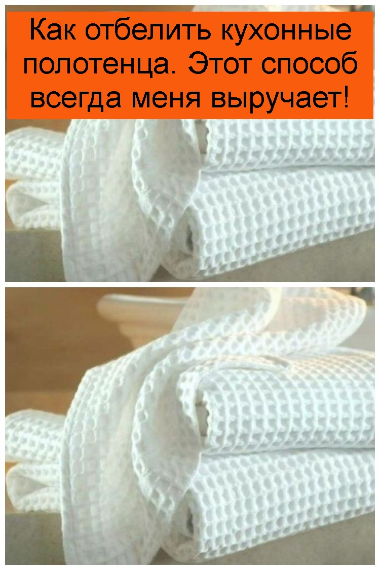 Как отбелить кухонные полотенца. Этот способ всегда меня выручает 4