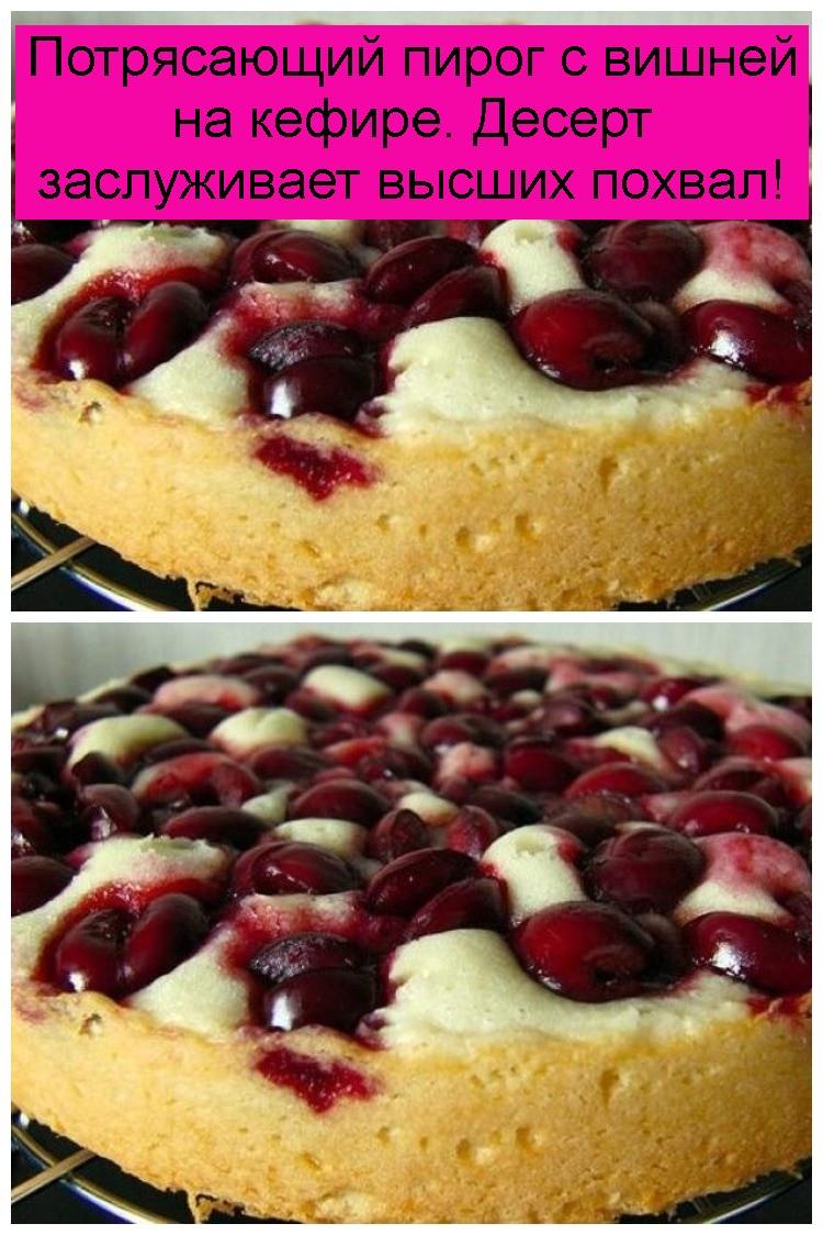 Потрясающий пирог с вишней на кефире. Десерт заслуживает высших похвал 4
