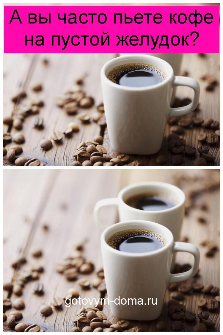 А вы часто пьете кофе на пустой желудок 4