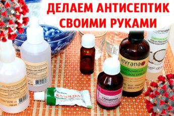 Делаем антисептик своими руками, из самых доступных аптечных компонентов 1