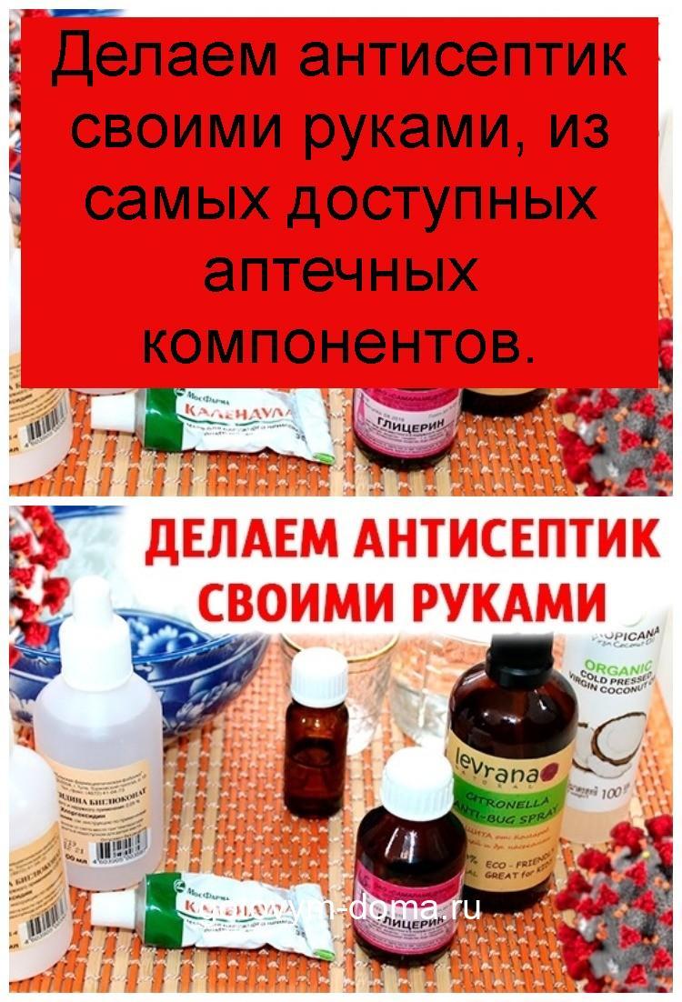 Делаем антисептик своими руками, из самых доступных аптечных компонентов 4