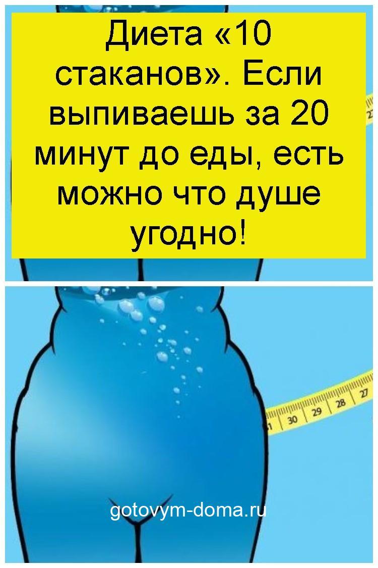Диета «10 стаканов». Если выпиваешь за 20 минут до еды, есть можно что душе угодно 4