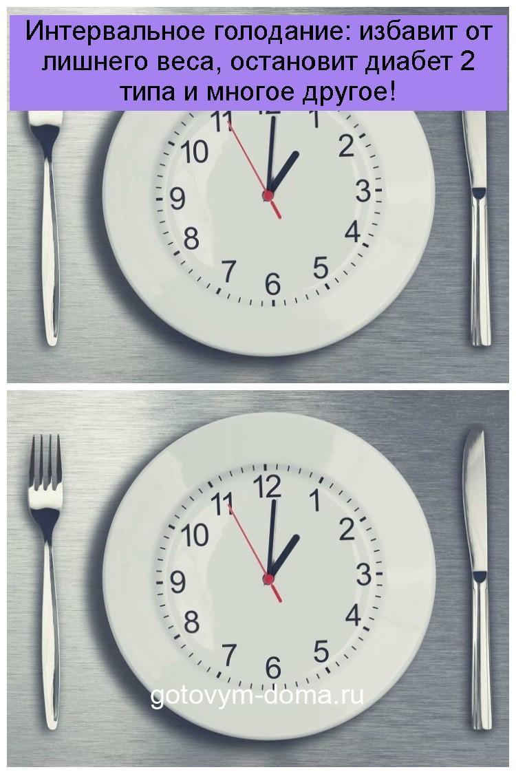 Интервальное голодание: избавит от лишнего веса, остановит диабет 2 типа и многое другое 4