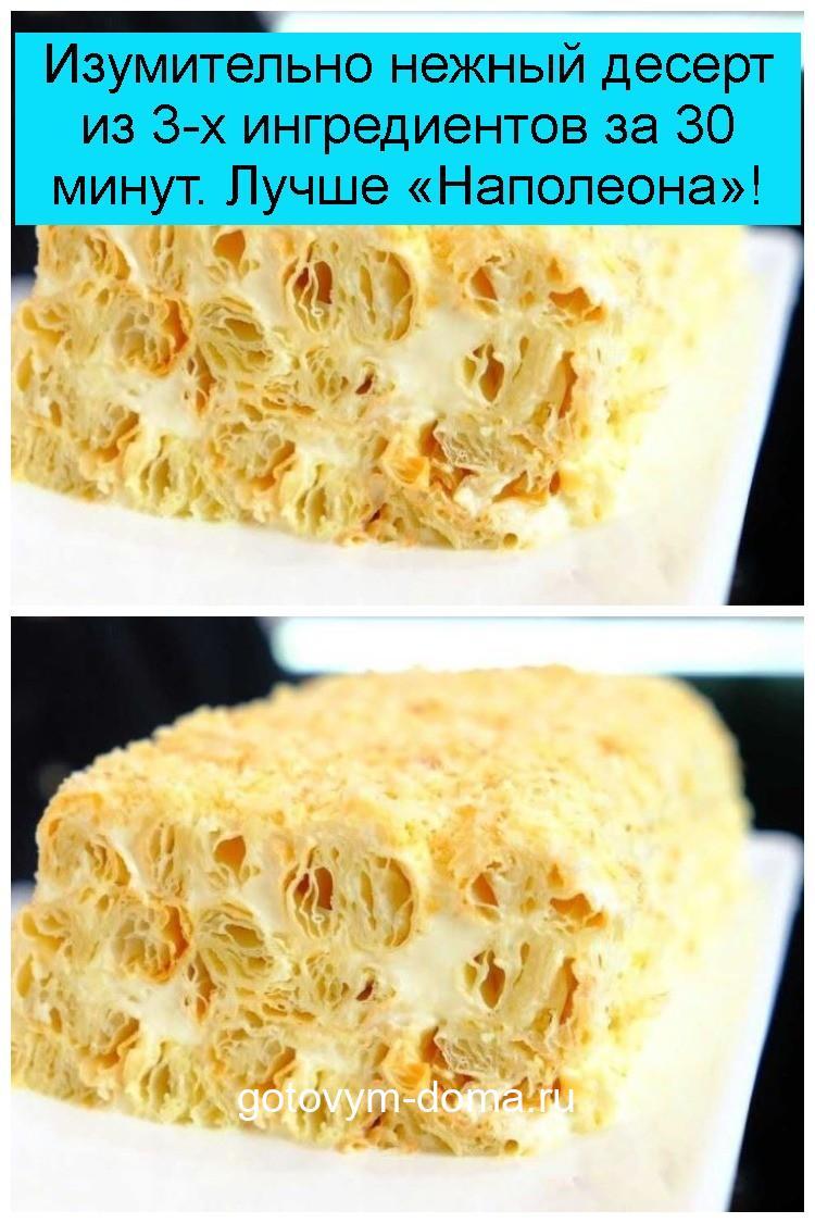 Изумительно нежный десерт из 3-х ингредиентов за 30 минут. Лучше «Наполеона» 4