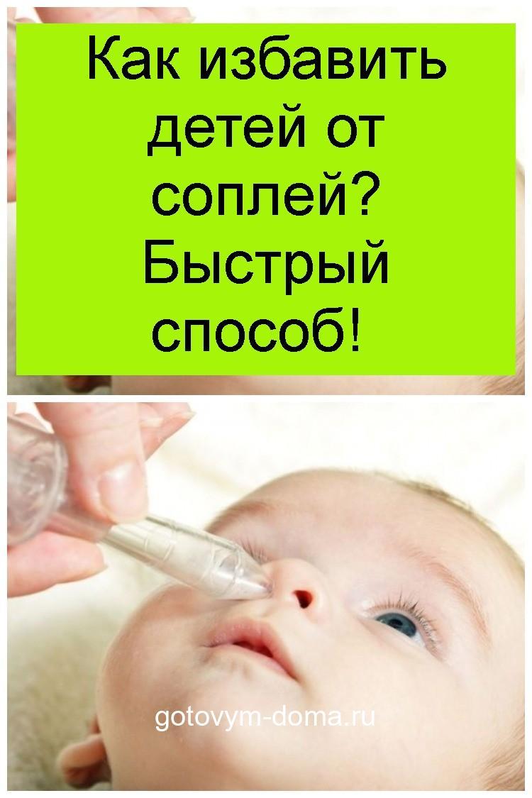 Как избавить детей от соплей? Быстрый способ 4