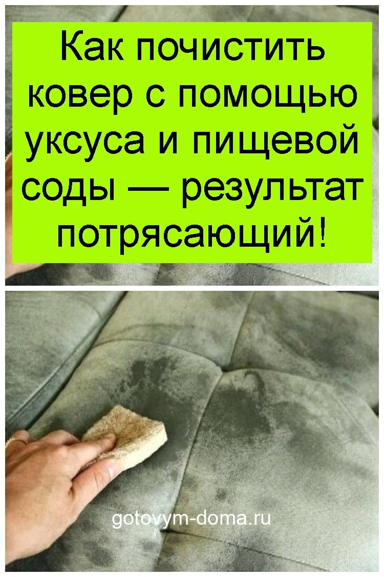 Как почистить ковер с помощью уксуса и пищевой соды — результат потрясающий 4