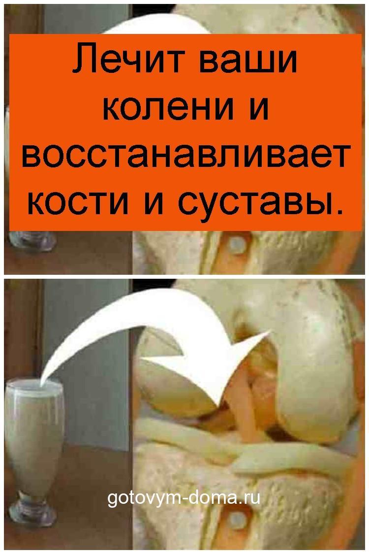 Лечит ваши колени и восстанавливает кости и суставы 4