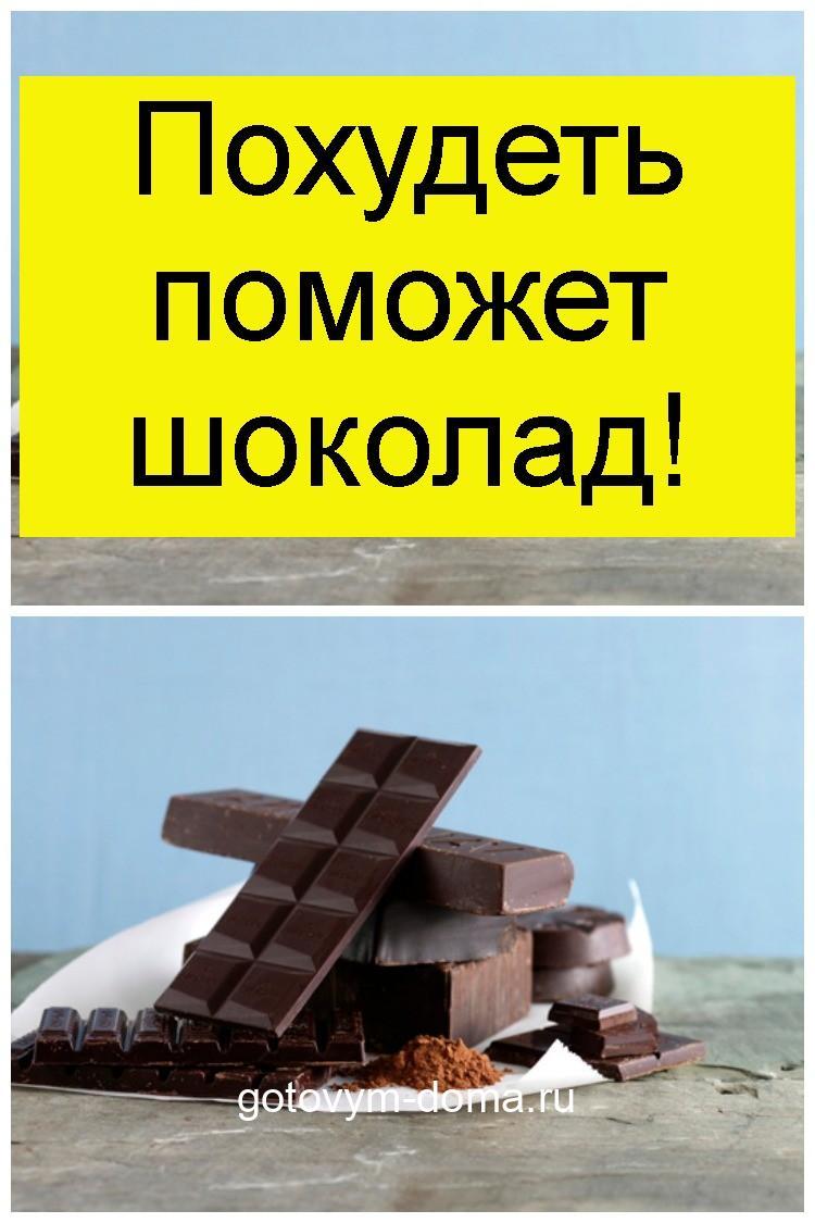 Похудеть поможет шоколад 4