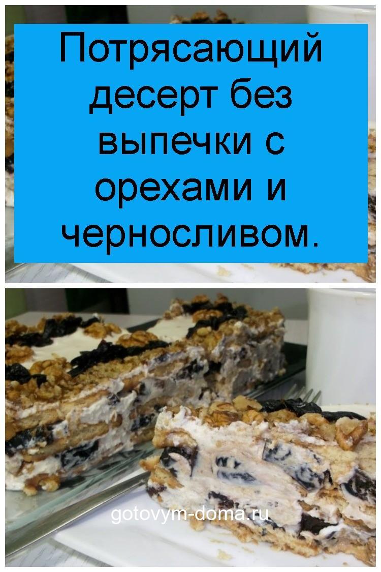 Потрясающий десерт без выпечки с орехами и черносливом 4