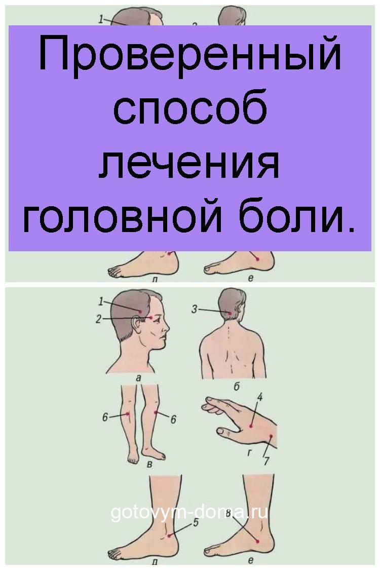 Проверенный способ лечения головной боли 4