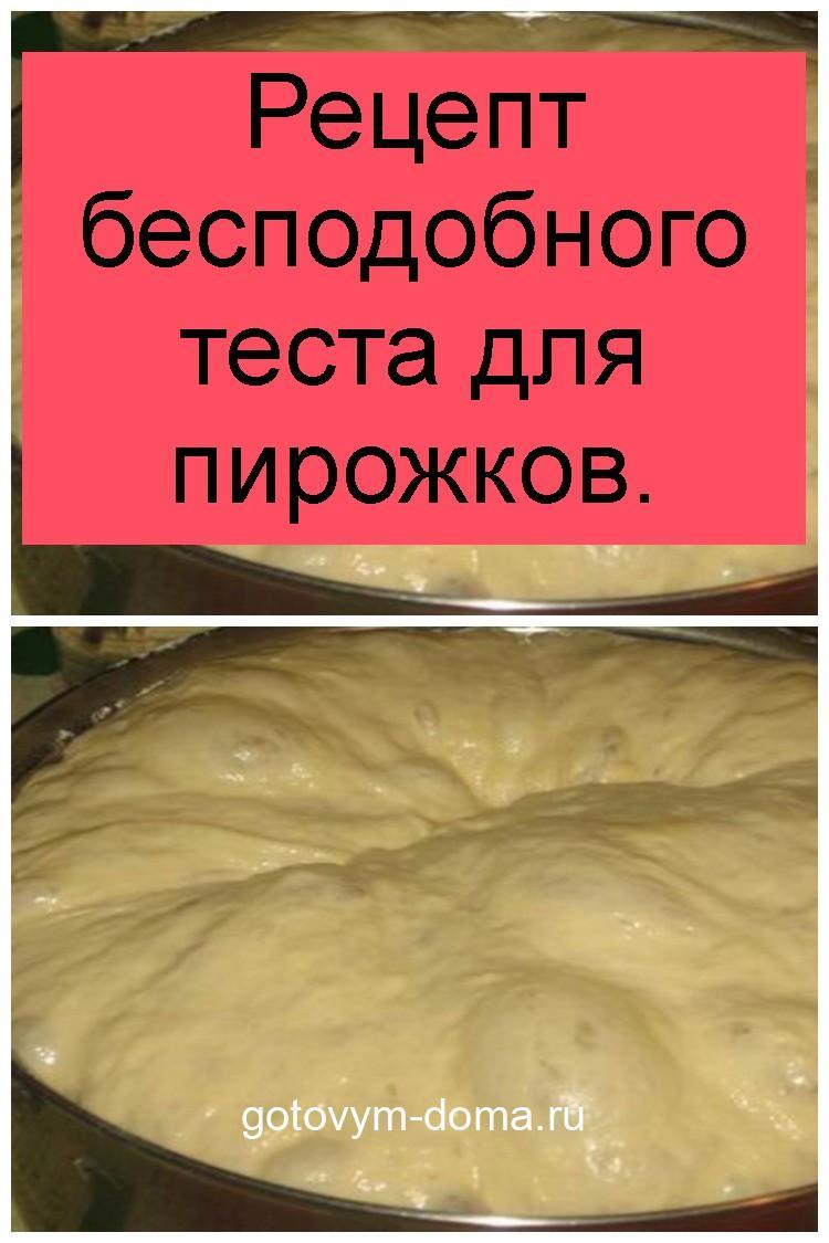 Рецепт бесподобного теста для пирожков 4