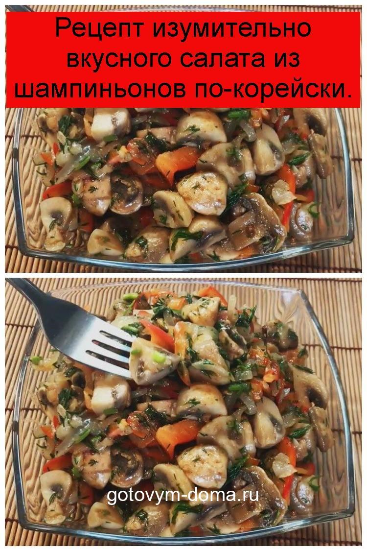 Рецепт изумительно вкусного салата из шампиньонов по-корейски 4