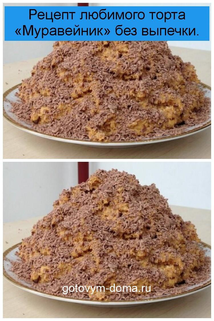 Рецепт любимого торта «Муравейник» без выпечки 4