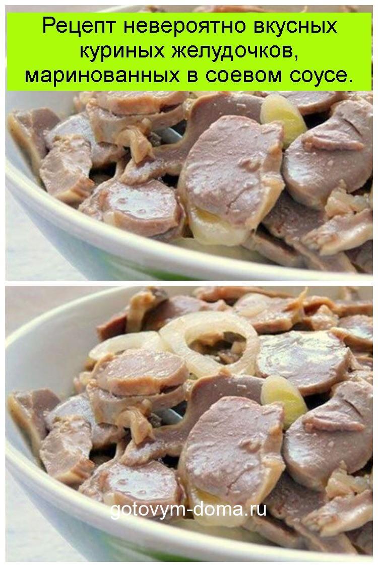 Рецепт невероятно вкусных куриных желудочков, маринованных в соевом соусе 4