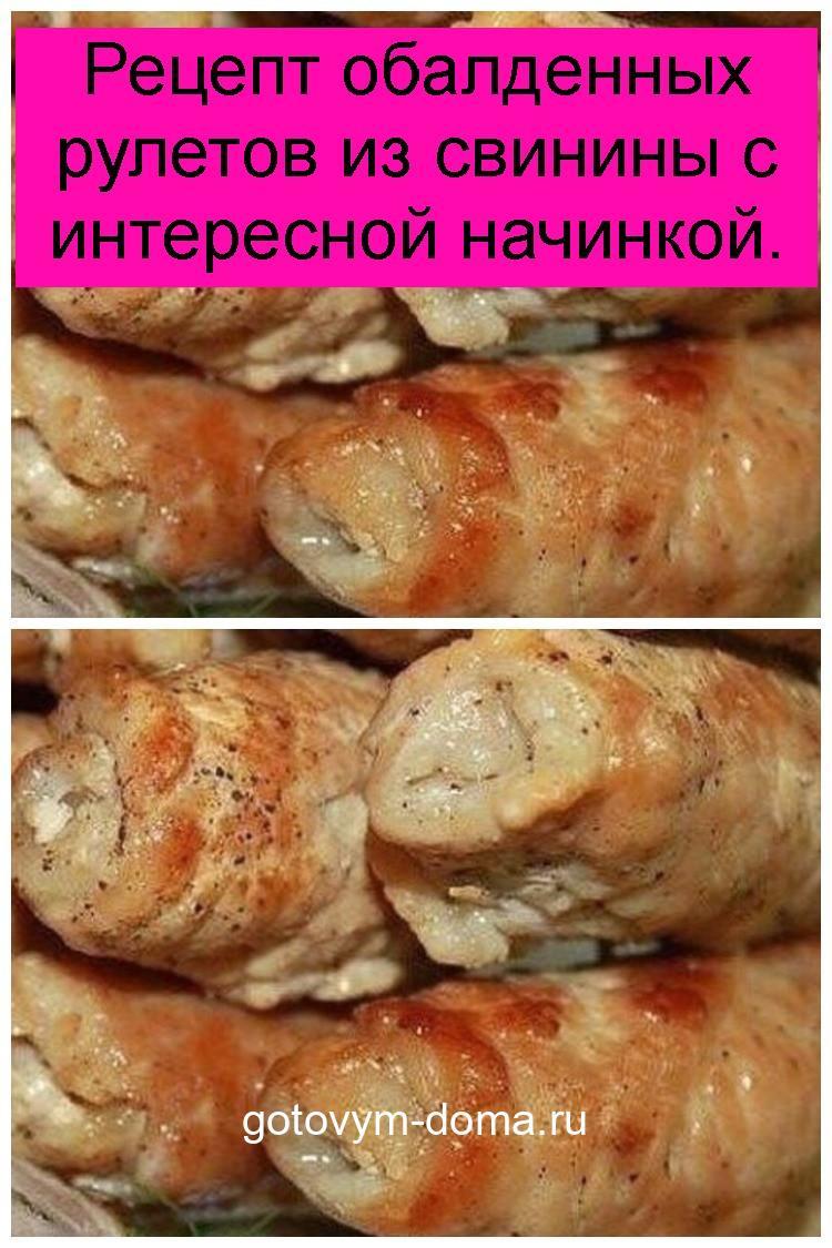 Рецепт обалденных рулетов из свинины с интересной начинкой 4