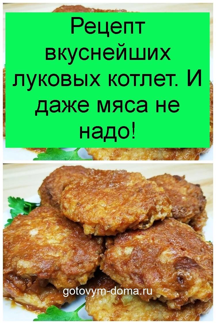Рецепт вкуснейших луковых котлет. И даже мяса не надо 4