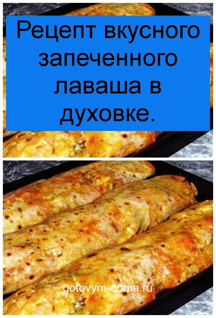 Рецепт вкусного запеченного лаваша в духовке 4