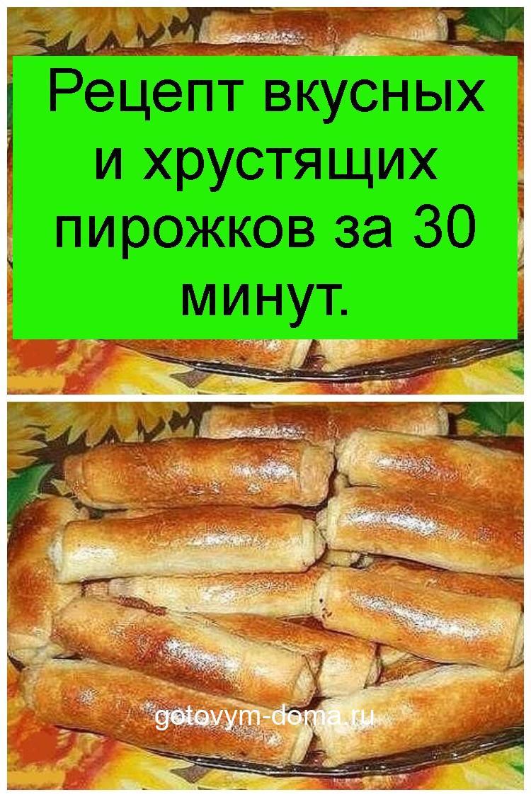 Рецепт вкусных и хрустящих пирожков за 30 минут 4