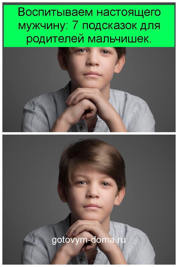 Воспитываем настоящего мужчину: 7 подсказок для родителей мальчишек 4