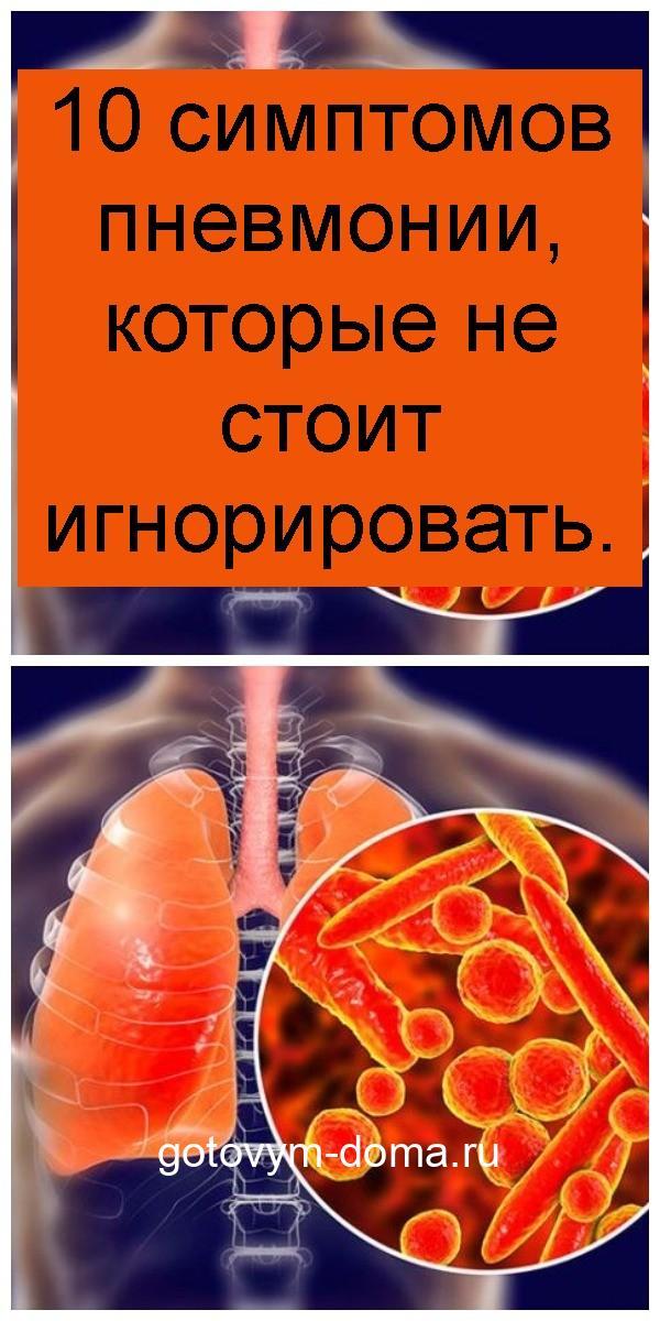 10 симптомов пневмонии, которые не стоит игнорировать 4