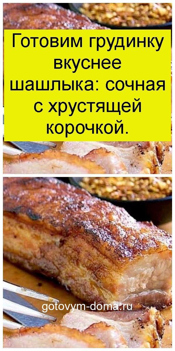 Готовим грудинку вкуснее шашлыка: сочная с хрустящей корочкой 4