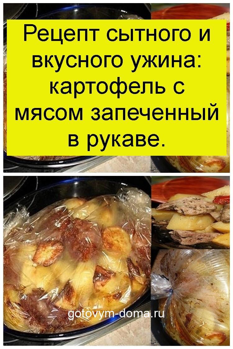 Рецепт сытного и вкусного ужина: картофель с мясом запеченный в рукаве 4