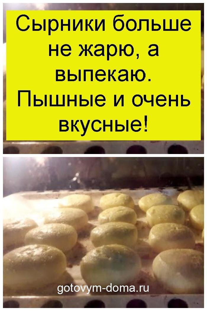Сырники больше не жарю, а выпекаю. Пышные и очень вкусные 4