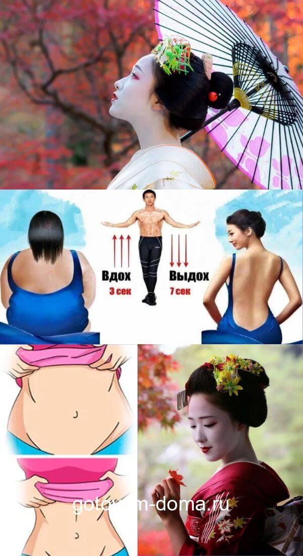 Японский метод похудения, который реально работает 5