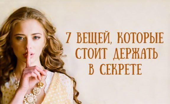 7 вещей, которые нужно держать в секрете от окружающих 1