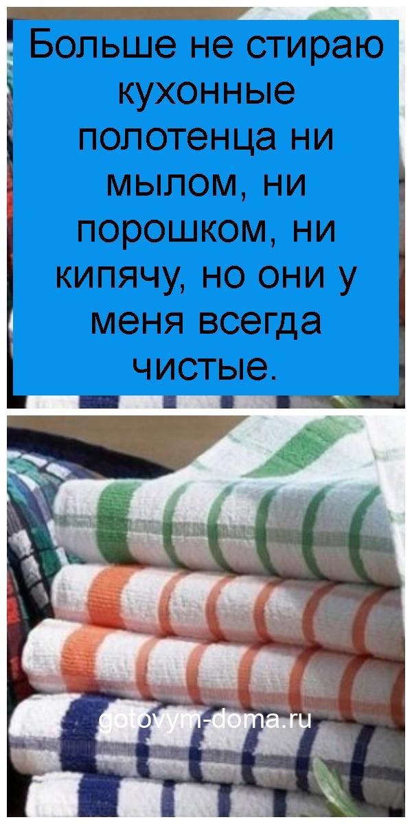 Больше не стираю кухонные полотенца ни мылом, ни порошком, ни кипячу, но они у меня всегда чистые 4