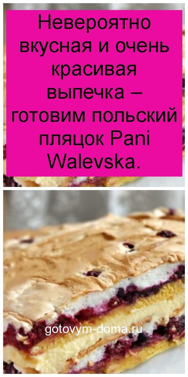 Невероятно вкусная и очень красивая выпечка – готовим польский пляцок Pani Walevska 4