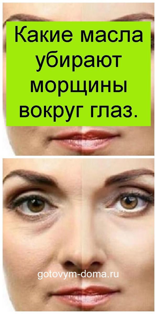 Какие масла убирают морщины вокруг глаз 4