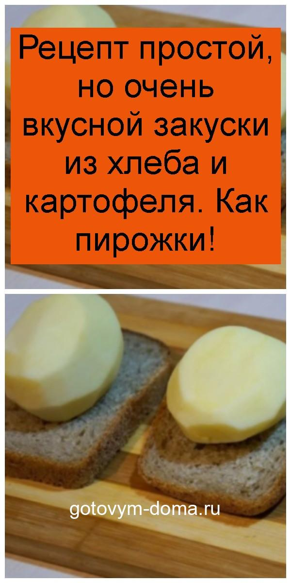 Рецепт простой, но очень вкусной закуски из хлеба и картофеля. Как пирожки 4