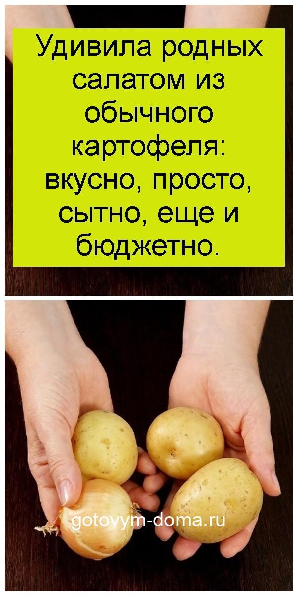 Удивила родных салатом из обычного картофеля: вкусно, просто, сытно, еще и бюджетно 4