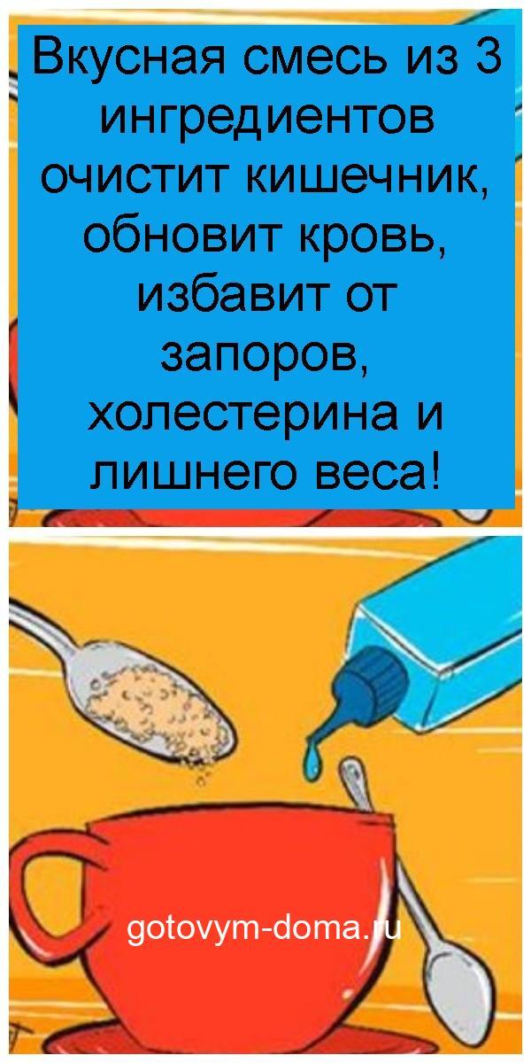 Вкусная смесь из 3 ингредиентов очистит кишечник, обновит кровь, избавит от запоров, холестерина и лишнего веса 4