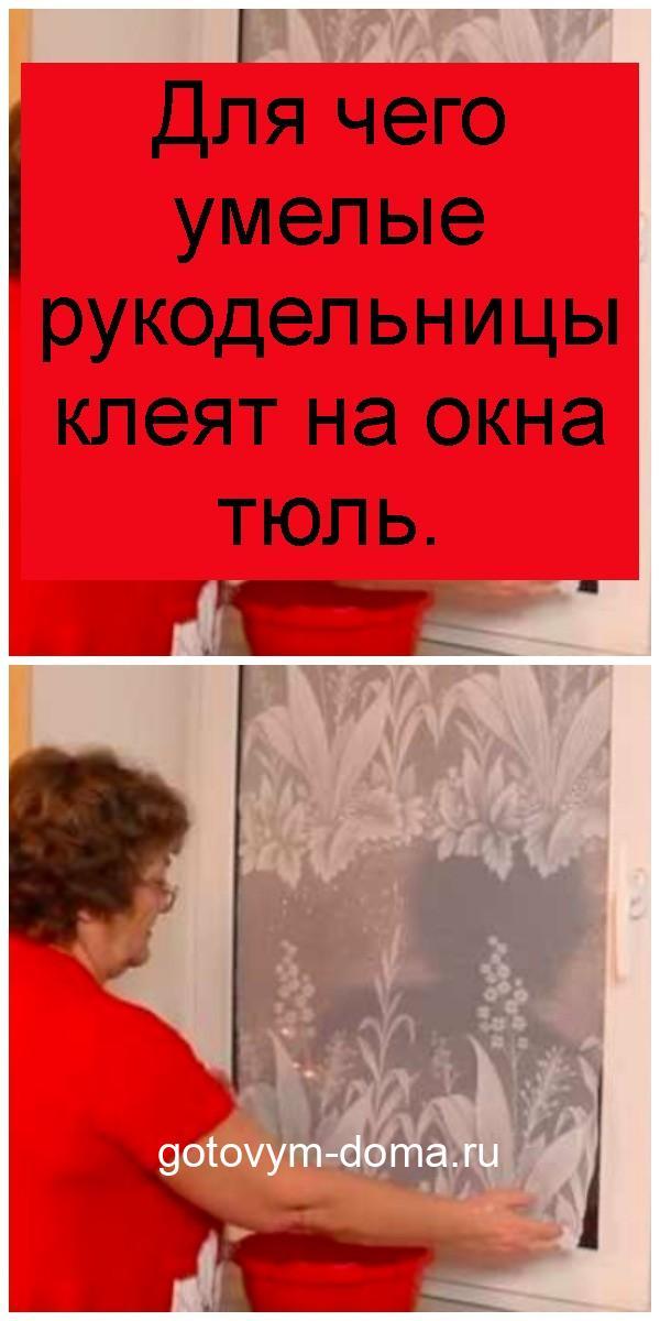 Для чего умелые рукодельницы клеят на окна тюль 4